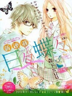 Hibi Chouchou (manga) - when 2 awkward people meet