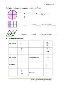 Mαθηματικά γ΄δημοτικού β΄τεύχος Literature, Chart, Map, Education, School, Literatura, Schools, Maps, Learning