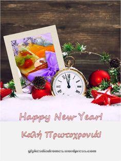 ΓΛΥΚΕΣ ΔΙΑΔΡΟΜΕΣ – ……στην κουζίνα, με γλυκές & αλμυρές γεύσεις Happy New Year, Christmas Bulbs, Holiday Decor, Home Decor, Decoration Home, Christmas Light Bulbs, Room Decor, Home Interior Design, Happy New Year Wishes
