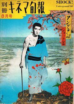 Kinema Junpo; August '68 edition; cover design by  Tadanori Yokoo