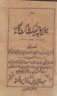 Rare Indian Collectibles 1950 Booklet In Urdu On Heart And
