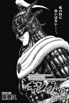 Read Kingdom Chapter 638 Page 3 Online For Free Anime Music Videos, Page 3, My Eyes, Manga, History, Illustration, 3 Online, Suits, Stone