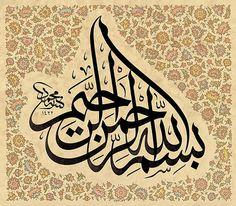 بسم الله الرحمن الرحیم TURKISH ISLAMIC CALLIGRAPHY ART (71)