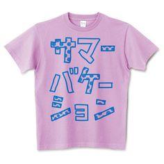 サマーバケーション 5.6オンスTシャツ (Printstar)