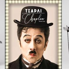 """The award-winning film """"Charlie Chaplin"""" by the French director comes to in Athens on a stage adaptation. French Directors, Charlie Chaplin, Orphan, Twists, Athens, Filmmaking, Theatre, Comedy, How To Become"""