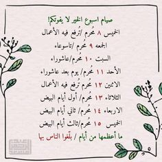 Pin By Syeℓma ۦ On أذكار نصيحة فائدة حديث نبوي Arabic Calligraphy Calligraphy