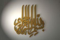 Bismillah GOLD metal wall art decor, islamic art, modern, contemporary, islam, custom, allah art, islamic decor on Etsy, $249.00