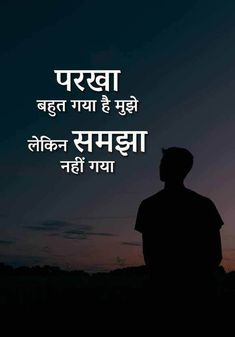 Pin by insane on hindi Good Thoughts Quotes, Mixed Feelings Quotes, Self Love Quotes, Attitude Quotes, Hindi Quotes Images, Life Quotes Pictures, Words Quotes, Qoutes, Reality Of Life Quotes