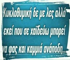 Funny Greek, Greek Quotes, Greeks, Troll, Sarcasm, Just In Case, Funny Quotes, Wisdom, Humor