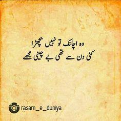 Logo ki waja say. Urdu Quotes, Poetry Quotes, Quotations, Islamic Quotes, Islamic Dua, Best Urdu Poetry Images, Love Poetry Urdu, My World Quotes, Poetry Famous