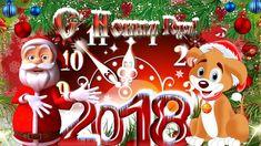 Сегодня праздник волшебства!  Чудес он полон настоящих,  И на порог ступив едва,  Он подарить спешит нам счастье!  Поздравить искренне хотим  Мы вас со светлым Новым годом!  Пусть лишь добро приходит с ним,  Уйдут бесследно все невзгоды!  Желаем воплощенья вам,  Надежд и грез невероятных!  Осуществленья всем мечтам,  Моментов только лишь приятных!