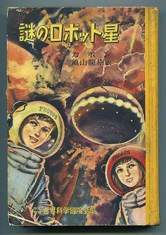Phobos, the Robot Planet by Paul Capon (1957) illustrated by Komatsuzaki Shigeru