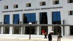 ΣΕΚ Αλεξάνδρειας: Το νέο Προεδρικό Διάταγμα για το Ενιαίο Λύκειο (ΓΕ... Multi Story Building