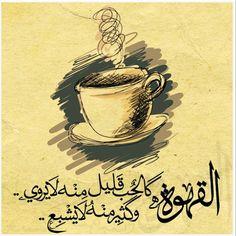 عبارة قهوة | Cinnamon Rolls | Pinterest | Coffee, Ramadan ...