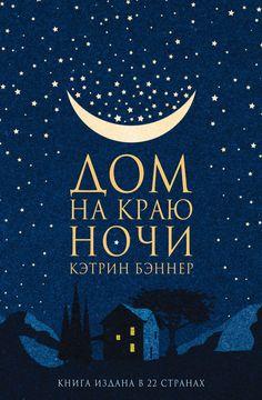 Скачать книги дом ночи все