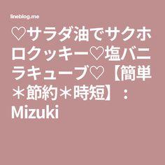 ♡サラダ油でサクホロクッキー♡塩バニラキューブ♡【簡単*節約*時短】 : Mizuki