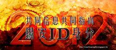 . 2010 - 2012 恩膏引擎全力開動!!: 共同信息共同指向錫安ID身分