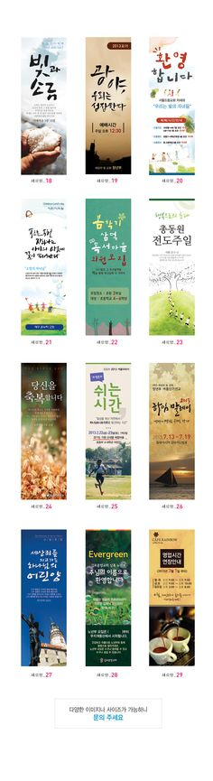 (주문제작)현수막_배너(가로60x세로180) | 갓피플몰 Web Banner Design, Flag Design, Web Design, Banner Design Inspiration, Web Layout, Layout Design, Exhibition Banners, Standing Banner Design, Pop Up Banner