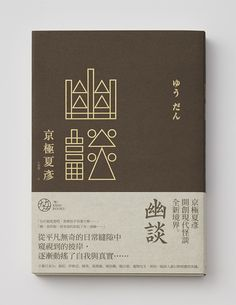 Yudan > more Client: Apex Press Year: 2012 2013 Tokyo TDC annual Awards - Selected Works Book Binding Design, Book Cover Design, Layout Design, Print Design, Graphic Design, Chinese Book, Buch Design, Japanese Poster, English Book