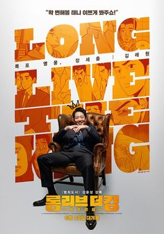 """[Photos] Character Posters Added for the Upcoming Korean Movie """"Long Live the King"""" Web Design, Graphic Design Flyer, Sports Graphic Design, Creative Design, Branding Design, Poster Design Inspiration, Poster Layout, Creative Posters, Social Media Design"""