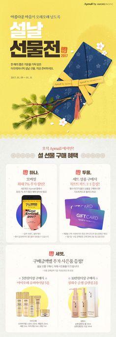 생활용품 선물세트 대전 – 아모레퍼시픽 쇼핑몰