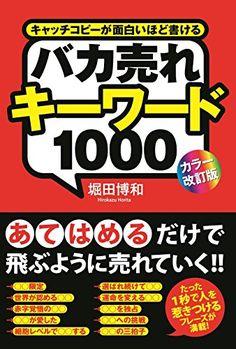 [カラー改訂版]バカ売れキーワード1000 (中経出版)   堀田博和 https://www.amazon.co.jp/dp/B00MQJYBGC/ref=cm_sw_r_pi_dp_x_MzQwyb5RM21A5