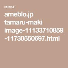 ameblo.jp tamaru-maki image-11133710859-11730550697.html
