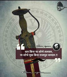 Rajput Quotes, Ancient Indian History, Royal Names, Royal Logo, Download Wallpaper Hd, Hd Wallpapers 1080p, Incredible India, Attitude Quotes, Ink Art