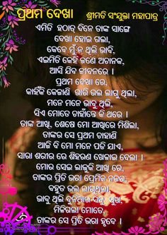 45 best odia poems by Sanjukta Mohapatra images in 2019   Poems