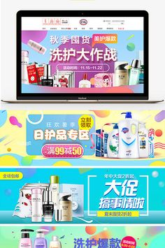 Vật dụng hàng ngày Banner mẫu mỹ phẩm#pikbest#e-commerce Magazine Layout Design, Website Layout, Sale Banner, E Commerce, Hair Conditioner, Shower Gel, Graphic Design Inspiration, Shampoo, Templates
