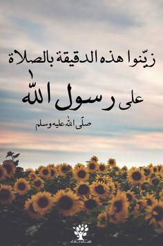 """forgivemeallah: """" اللَّهُمَّ صَلِّ وَسَلِّمْ عَلَى نَبِيِّنَا مُحمَّد وَعَلَى آلِهِ وَصَحْبِهِ أَجْمَعِينَ """""""