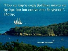 ... Quotes To Live By, Life Quotes, Greek Quotes, True Stories, Philosophy, Greece, Literature, Spirituality, Beach