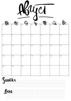 Download Free Printable Calendar August 2016 Календарь-планнер на август 2016 года. desing by AlyaMSK…