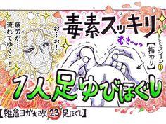 【爽快】カンタン「足ほぐし」で疲れも毒素もスッキリ流すべし!