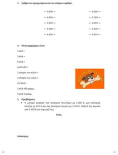 Επαναληπτικές ασκήσεις στα Μαθηματικά για την 7η ενότητα Γ' Δημοτικού. - ΗΛΕΚΤΡΟΝΙΚΗ ΔΙΔΑΣΚΑΛΙΑ Boarding Pass