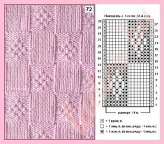 The new: Collection of patterns with relief squares, squares . Knitting Squares, Loom Knitting Stitches, Baby Hats Knitting, Easy Knitting Patterns, Knitting Charts, Knitting Designs, Stitch Patterns, Crochet Patterns, How To Purl Knit