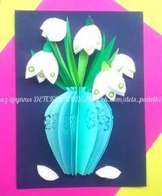 Spring paper flowers crafts for kids card for moms детские поделки Подснежники аппликация из бумаги для детей Paper Flowers Craft, Flower Crafts, Flower Art, Paper Crafts, Black And White Drawing, Kids Hands, Mothers Day Cards, Kids And Parenting, Tinkerbell