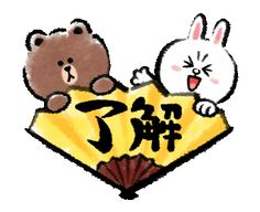 Sanrio Characters, Cute Characters, Cony Brown, Japanese Characters, Cartoon Gifs, Sweet Messages, Happy Chinese New Year, Line Friends, Little Twin Stars
