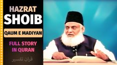 530 Best Quran - Dr Israr Ahmed images in 2019 | Quran, You