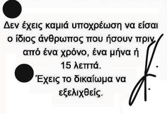 ... Greek Quotes, Life Quotes, Wisdom, Nice, Words, Funny, Inspiration, Quotes About Life, Biblical Inspiration