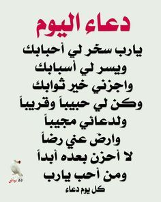 Image result for اللهم ارني عجائب قدرتك فيما اتمنى