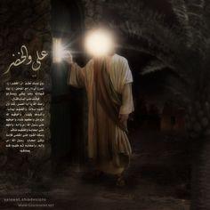 ziareat imam Ali by salawat-shiadesigns on deviantART