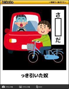 - 日本最大級お笑いWebサービス『写真で一言ボケて』3秒で笑えるコンテンツが更新中 Funny Images, Funny Photos, Funny Laugh, Hilarious, So Laughable, Japanese Funny, Burst Out Laughing, Smiles And Laughs, Good Jokes