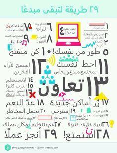 ٢٩ طريقة لتكون مبدعاً Vie Motivation, Leadership, Postive Quotes, Life Rules, Arabic Love Quotes, Good Notes, Self Improvement Tips, Sweet Words, Positive Life