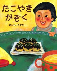 たこやきかぞく (講談社の創作絵本), http://www.amazon.co.jp/dp/4061323733/ref=cm_sw_r_pi_awdl_N3AHvb1Z5Y7SP