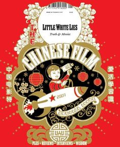 Paul Willoughby Little white lies magazine Little White Lies 10 - The Chinese Film Issue