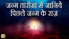 ✔️जन्म तारीख से जानिये पिछले जन्म के चौकाने वाले राज़ || Astro Shastra - YouTube Vedic Mantras, Hindu Mantras, General Knowledge Facts, Knowledge Quotes, Ayurveda Hair Care, Astrology Hindi, Motivational Videos For Success, Sanskrit Mantra, Face Exercises