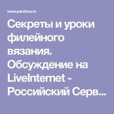 Секреты  и уроки филейного вязания. Обсуждение на LiveInternet - Российский Сервис Онлайн-Дневников