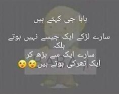 ideas funny urdu friends for 2019 Funny School Memes, Super Funny Quotes, Funny Mom Quotes, Funny Picture Quotes, Jokes Quotes, Best Friends Funny, Crazy Friends, Funny Texts Pregnant, Funny Tumblr Comments