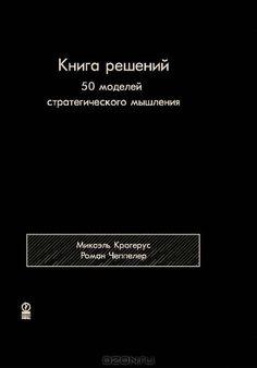 50 моделей стратегического мышления http://www.ozon.ru/context/detail/id/7562695/